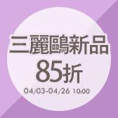 卡哇伊三麗鷗 ↯ 新品85折
