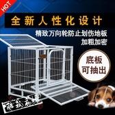 狗籠子小型犬狗籠貓籠底板可拆卸帶廁所寵物籠(3色可選 78*54*70公分) 鉅惠85折