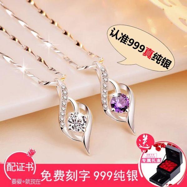 項鍊 999純銀項鍊女韓版鎖骨鍊銀飾品簡約學生森系生日禮物送女友 玩趣3C