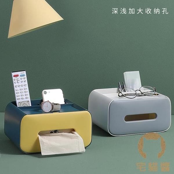 面紙盒家用客廳餐廳茶幾遙控器收納多功能家居紙巾盒【宅貓醬】
