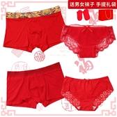 2條裝 大紅色本命年情侶內褲純棉性感蕾絲結婚內衣男女套裝送襪子 降價兩天