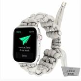 戶外尼龍編織麻繩適用蘋果手表iwatch錶帶時尚applewatch【小檸檬3C】