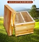 蜜蜂蜂箱中蜂煮蠟蜂箱巢礎標準杉木蜂桶平箱養蜂工具蜂箱全套包郵 小山好物
