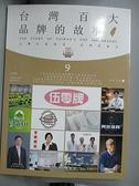 【書寶二手書T9/行銷_JC1】台灣百大品牌的故事9:台灣在地商家 品牌的推手_華品文化