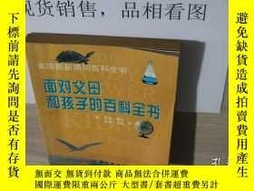二手書博民逛書店罕見面對父母和孩子的百科全書2004.9Y293289 茱蒂·伽
