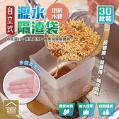 自立式瀝水隔渣袋 30枚裝 自動溢水孔 廚房水槽過濾廚餘袋濾水袋濾網【BE0407】《約翰家庭百貨