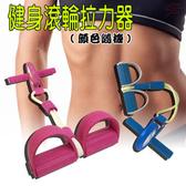 金德恩 台灣製造 健美王之可拆式滾輪健身拉力器/顏色隨機/雕塑組