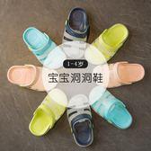 【618好康鉅惠】兒童洞洞鞋男夏女童拖鞋寶寶1-3歲防滑嬰