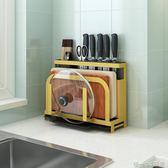 廚房置物架多功能放鍋蓋收納刀架切菜板砧板案板架家用刀具架刀座【帝一3C旗艦】YTL
