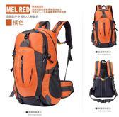 【天天特價】新款超輕戶外登山包40L男女雙肩時尚學生書包電腦包(桔色)