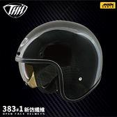 [中壢安信]THH T383 T-383A+ #1新仿纖維 亮黑 安全帽 半罩式安全帽 內置遮陽鏡片