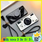 華為 nova 3 3e 3i 2i 手機殼 全包防摔質感玻璃殼 相機鏡頭支架 附掛繩 防刮玻璃 保護防摔殼