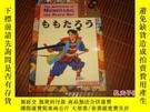 二手書博民逛書店和英併記罕見ももたろう - The Adventure of Momotaro, ThePeach BoyY1