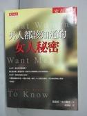 【書寶二手書T8/兩性關係_IEX】男人都該知道的女人秘密_芭芭拉‧安吉麗思