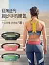 水壺腰包 奧尼捷運動跑步手機腰包 男女多功能跑步裝備貼身隱形腰 晶彩 99免運