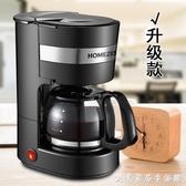 咖啡機家用滴濾小型煮茶神器商用智能全自動煮咖啡壺一體式泡茶機WD 中秋節全館免運