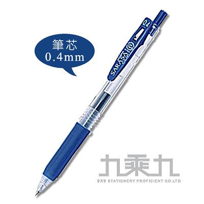 SARASA CLIP 0.4 環保中性筆 藍