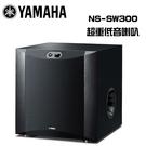 YAMAHA 山葉 NS-SW300 重低音喇叭 【公司貨保固+免運】