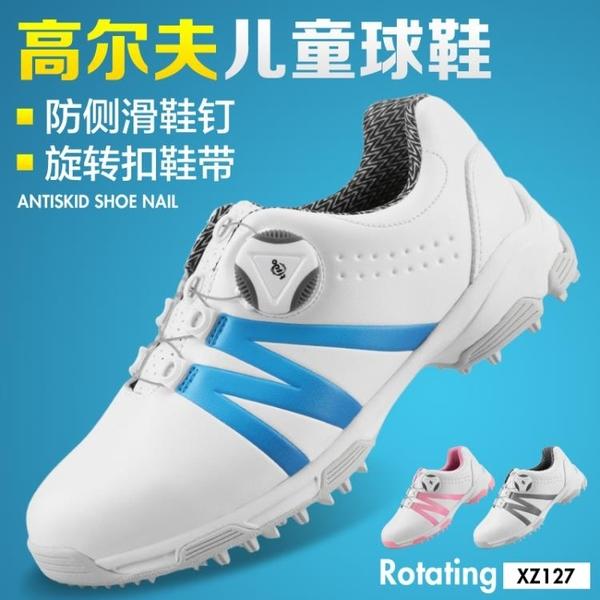 兒童高爾夫球鞋男女童防水運動鞋 旋鈕扣鞋帶 側防滑固定釘