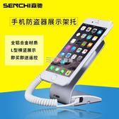 手機防盜器手機防盜器展示架托蘋果6獨立充電報警器體驗臺座三星支架展架鎖  走心小賣場