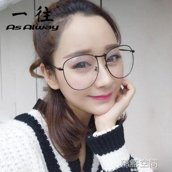 韓國大框眼鏡架男超大眼鏡框女瘦臉金屬平光鏡復古全框眼睛框 韓語空間