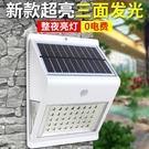 太陽能燈超亮家用戶外人體感應燈庭院燈新農村室外路燈 露露日記