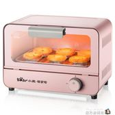 DKX-B06C1小熊電烤箱家用 小烤箱多功能全自動烘焙烤箱小型蛋糕 魔方數碼館WD
