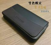 『雙色腰掛式皮套』華為 HUAWEI Y6 (SCL-L02) 5吋 手機皮套 腰掛皮套 橫式皮套 手機套 保護殼 腰夾