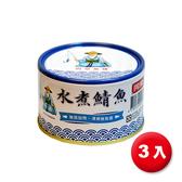 同榮水煮鯖魚230Gx3【愛買】