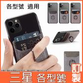 三星 A71 A51 Note10+ S10+ A80 A50 A30S A70 A9 A7 2018 J6+ A20 S9+ 帆布指環 透明軟殼 手機殼 訂製