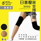 【衣襪酷】蒂巴蕾 300D 日著壓 支撐護膝 台灣製 De Paree