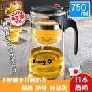 日款耐熱玻璃飄逸杯 泡茶杯 茶水分離杯 750ML