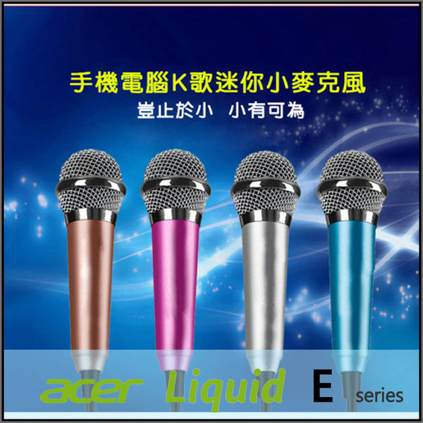 ◆迷你麥克風 K歌神器/RC語音/聊天/唱歌/ACER Liquid E2/E3 E380/E600