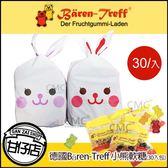 德國 Bären-Treff 天然果汁小熊軟糖 兔子for you (12gx30包) 隨手包 迷你 小熊QQ糖 糖果  甘仔店3C配件