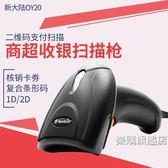 掃描器新大陸OY20手機支付二維碼超市收銀快遞專用有線掃碼槍巴槍wy