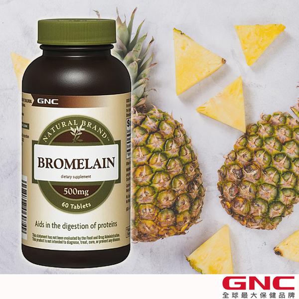 【GNC健安喜 】 鳳梨酵素食品錠 90顆/瓶