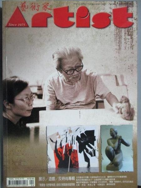 【書寶二手書T2/雜誌期刊_XAV】藝術家_395期_蔡國強:我想要相信回顧展
