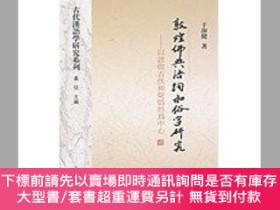 簡體書-十日到貨 R3YY【敦煌佛典語詞和俗字研究】 9787532562190 上海古籍出版社 作者:作者: