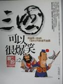 【書寶二手書T1/一般小說_JGO】三國可以很爆笑(2)三國鼎立(精彩完結)_七月來雪