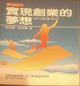 (二手書)實現創業的夢想:你可能會成功