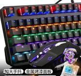 機械鍵盤滑鼠吃雞套裝RK920家用電腦筆記本有線游戲外設鍵鼠套裝 英雄聯盟igo