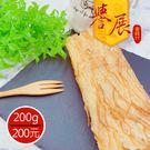 【譽展蜜餞】碳烤魷魚排片 200g/20...