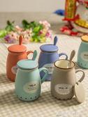創意陶瓷杯可愛 懷舊馬克杯帶蓋勺個性杯子水杯 咖啡杯情侶杯訂製 酷斯特數位3c