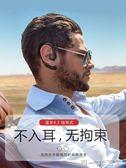 藍牙耳機骨傳導概念掛耳式開車無線不入耳可接聽電話手機通用運動跑步雙耳式【帝一3C旗艦】