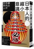 (二手書)日本人的「縮小」意識:從生活態度到藝術表現,日本文化為何與眾不同?