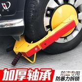 吸盤式鎖車器車輪鎖輪胎鎖防撬防盜鎖汽車鎖車胎鎖加厚小汽車神器【快速出貨】WY