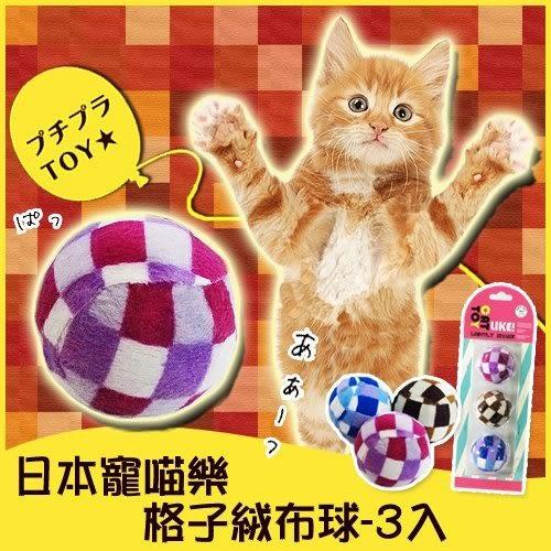 寵喵樂《逗貓玩具-格子絨布球》3入/一組(LWT-88147)