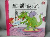 【書寶二手書T4/少年童書_QIK】恐龍來了_Gabreiel Clima