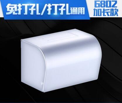 免打孔紙巾盒廁紙盒衛生紙盒廁所紙巾架衛生間手紙盒捲紙盒 6802普通【加長款】