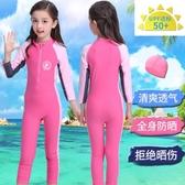 兒童泳衣女童長袖連身防曬訓練泳衣中大童學生女孩度假游泳裝備 依夏嚴選